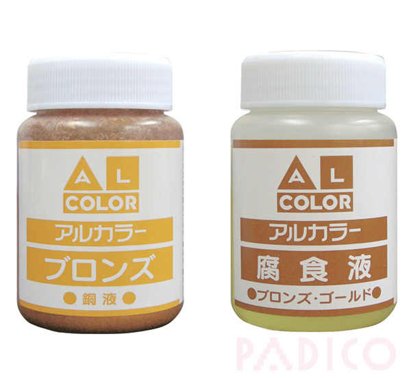 Al Color Bronze Set