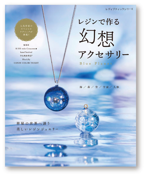 Mystical Resin Accessory Blue Planet