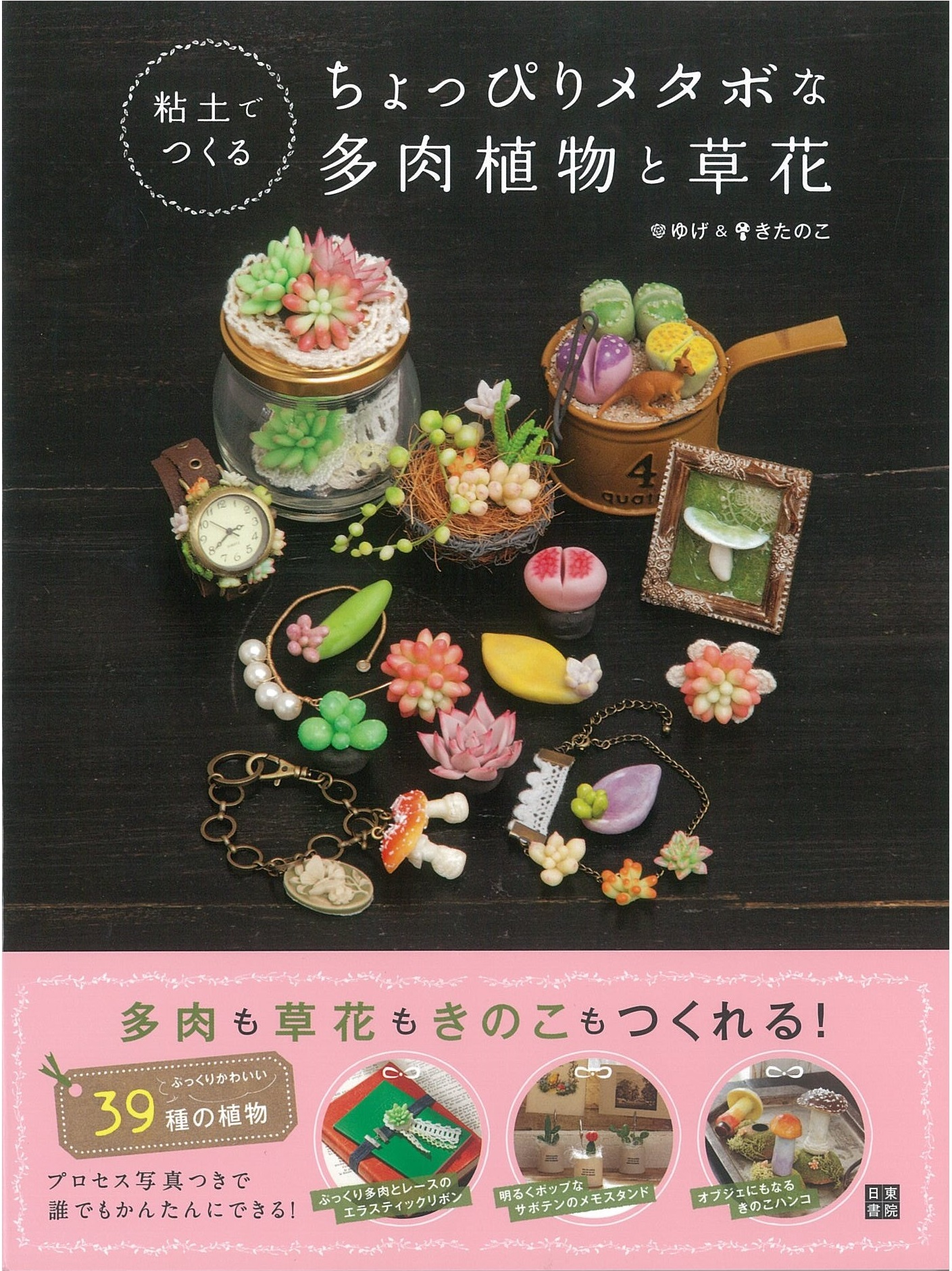 Polymer Clay Succulent plants Book