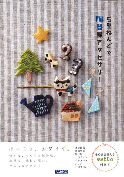 Stone Clay Accessories Brochure