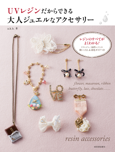 Book Resin Accessories