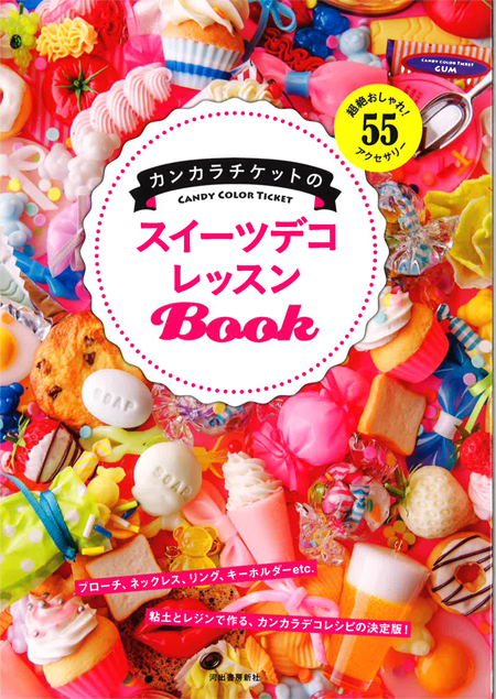 Sweets Deco Lesson by Candy Color Ticket