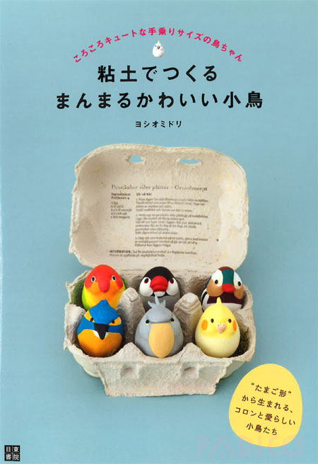 Cute Egg-shaped Clay Birds Book