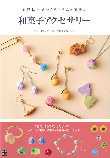 """Wagashi"" Japanese Sweets Accessories Book"