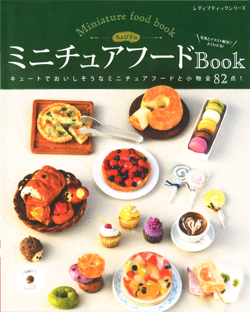 Miniature Food Book by Chobiko