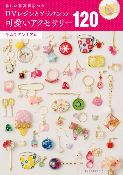 Kawaii UV Resin Accessories in Shrink Plastic 120