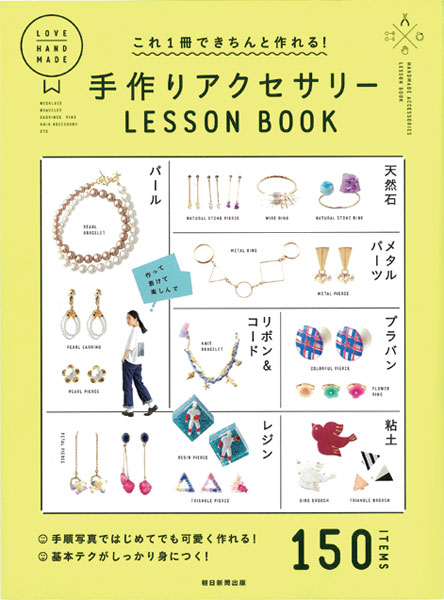 Handmade Accessories Lesson Book