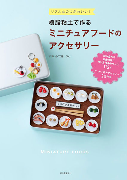 Miniature Foods' Accessories