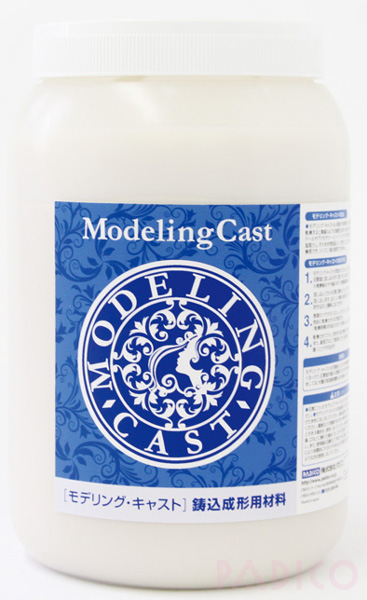 Modeling Cast 3 kilograms